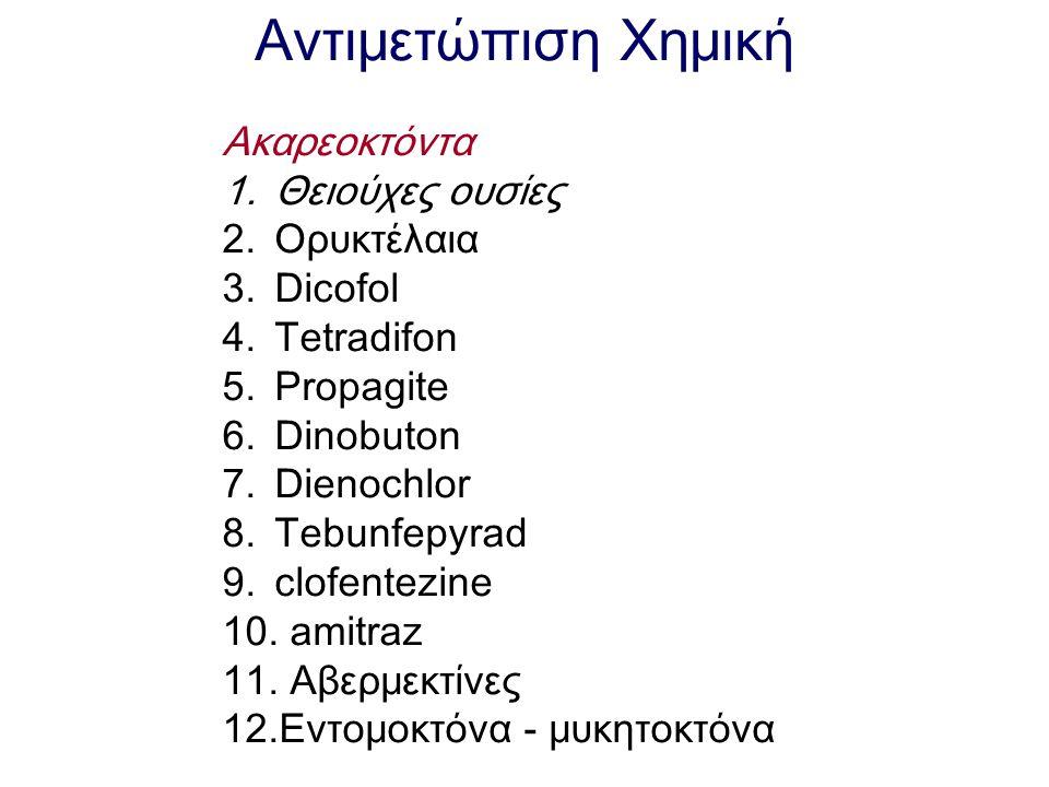 Αντιμετώπιση Χημική Ακαρεοκτόντα 1.Θειούχες ουσίες 2.Ορυκτέλαια 3.Dicofol 4.Tetradifon 5.Propagite 6.Dinobuton 7.Dienochlor 8.Tebunfepyrad 9.clofentez
