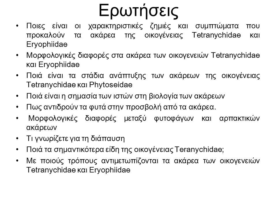 Ερωτήσεις Ποιες είναι οι χαρακτηριστικές ζημιές και συμπτώματα που προκαλούν τα ακάρεα της οικογένειας Tetranychidae και Eryophiidae Μορφολογικές διαφ