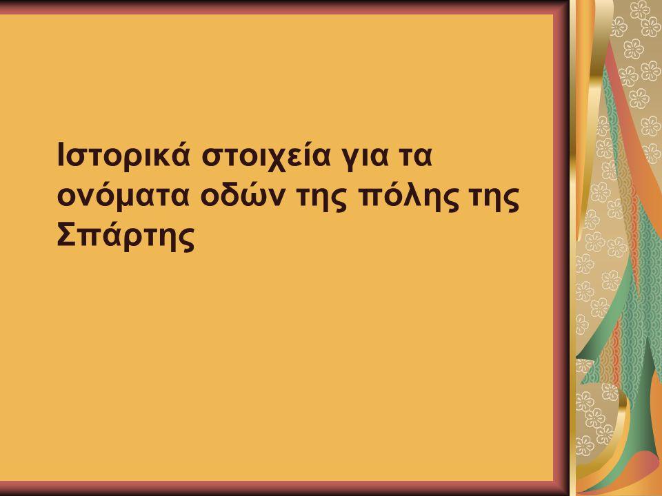 Λεωνίδου Ο Λεωνίδας (περίπου 540 π.Χ.