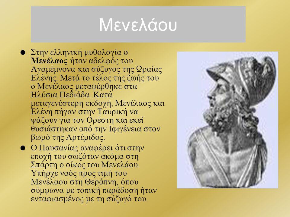 Μενελάου Στην ελληνική μ υθολογία ο Μενέλαος ήταν αδελφός του Αγα μ έ μ νονα και σύζυγος της Ω ραίας Ελένης. Μετά το τέλος της ζωής του ο Μενέλαος μ ε