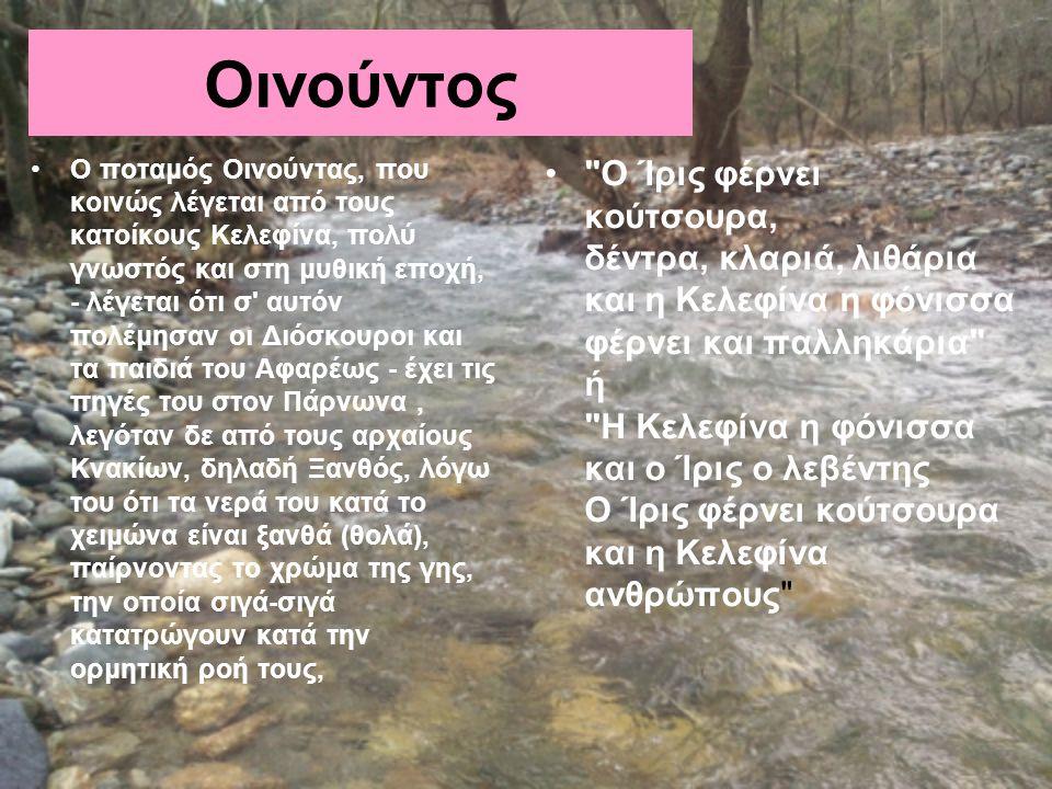 Οινούντος Ο ποταμός Οινούντας, που κοινώς λέγεται από τους κατοίκους Κελεφίνα, πολύ γνωστός και στη μυθική εποχή, - λέγεται ότι σ' αυτόν πολέμησαν οι