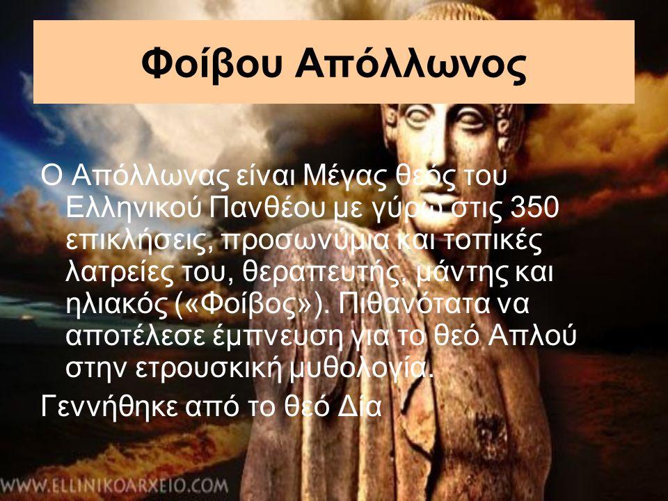 Φοίβου Απόλλωνος Ο Απόλλωνας είναι Μέγας θεός του Ελληνικού Πανθέου με γύρω στις 350 επικλήσεις, προσωνύμια και τοπικές λατρείες του, θεραπευτής, μάντ