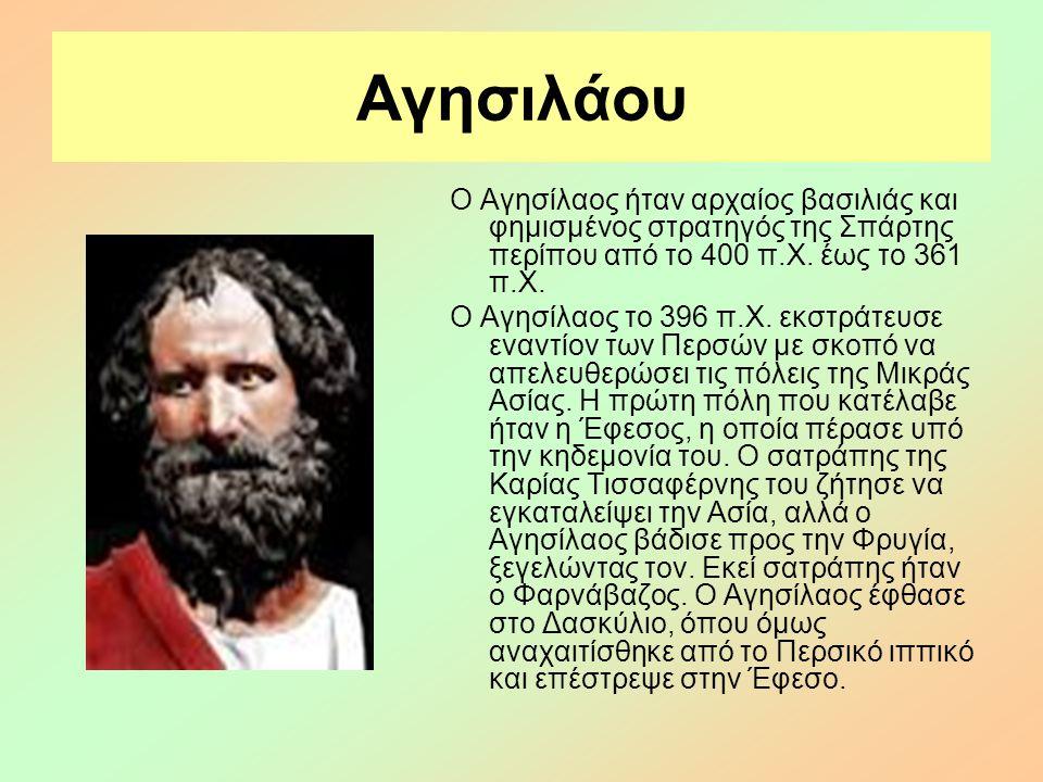 Αγησιλάου O Αγησίλαος ήταν αρχαίος βασιλιάς και φημισμένος στρατηγός της Σπάρτης περίπου από το 400 π.Χ. έως το 361 π.Χ. Ο Αγησίλαος το 396 π.X. εκστρ
