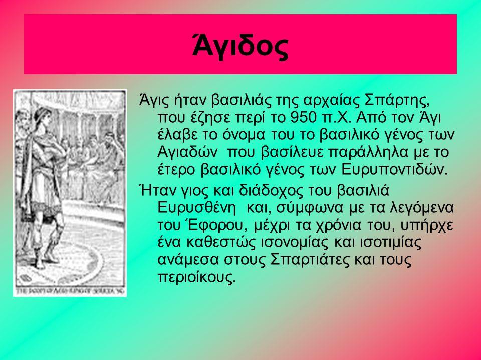 Άγιδος Άγις ήταν βασιλιάς της αρχαίας Σπάρτης, που έζησε περί το 950 π.Χ. Από τον Άγι έλαβε το όνομα του το βασιλικό γένος των Αγιαδών που βασίλευε πα