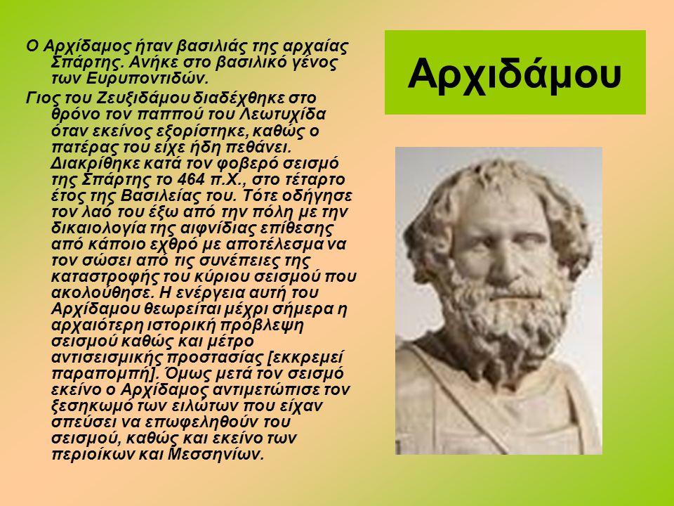 Αρχιδάμου Ο Αρχίδαμος ήταν βασιλιάς της αρχαίας Σπάρτης. Ανήκε στο βασιλικό γένος των Ευρυποντιδών. Γιος του Ζευξιδάμου διαδέχθηκε στο θρόνο τον παππο