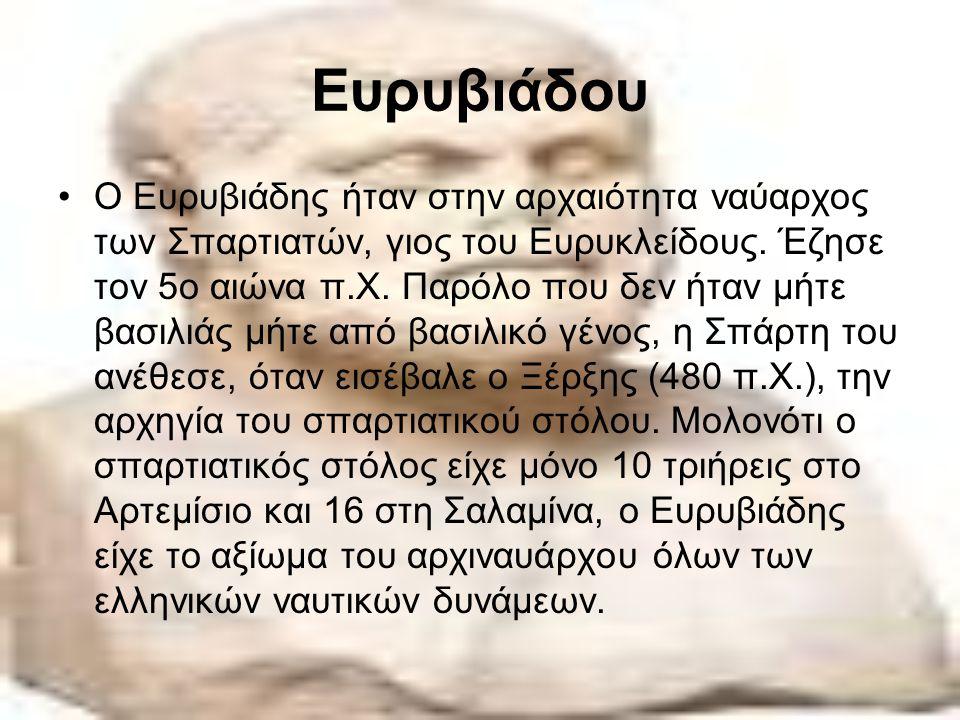 Ευρυβιάδου Ο Ευρυβιάδης ήταν στην αρχαιότητα ναύαρχος των Σπαρτιατών, γιος του Ευρυκλείδους. Έζησε τον 5ο αιώνα π.Χ. Παρόλο που δεν ήταν μήτε βασιλιάς