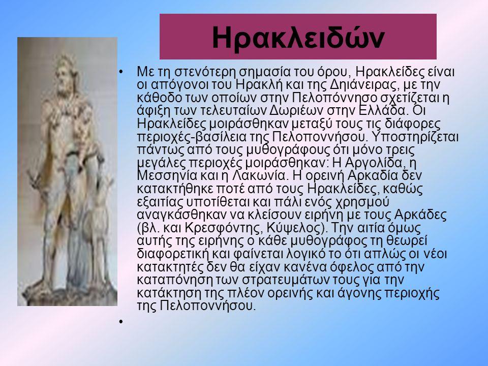 Ηρακλειδών Με τη στενότερη σημασία του όρου, Ηρακλείδες είναι οι απόγονοι του Ηρακλή και της Δηιάνειρας, με την κάθοδο των οποίων στην Πελοπόννησο σχε