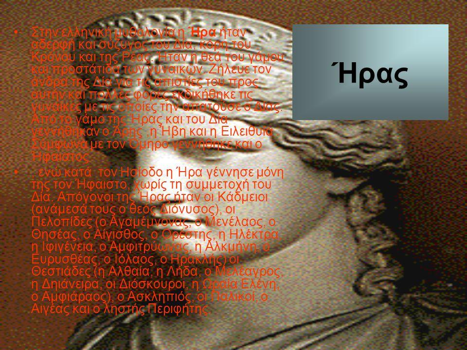 Ήρας Στην ελληνική μυθολογία η Ήρα ήταν αδερφή και σύζυγος του Δία, κόρη του Κρόνου και της Ρέας. Ήταν η θεά του γάμου και προστάτιδα των γυναικών. Ζή