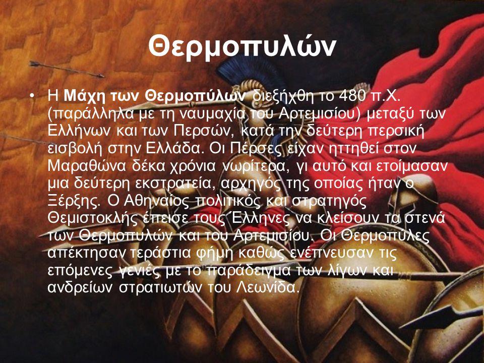 Θερμοπυλών Η Μάχη των Θερμοπύλων διεξήχθη το 480 π.Χ. (παράλληλα με τη ναυμαχία του Αρτεμισίου) μεταξύ των Ελλήνων και των Περσών, κατά την δεύτερη πε