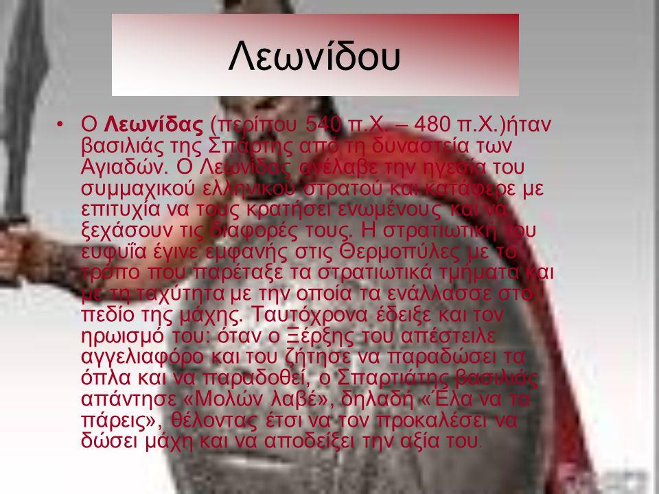 Λεωνίδου Ο Λεωνίδας (περίπου 540 π.Χ. – 480 π.Χ.)ήταν βασιλιάς της Σπάρτης από τη δυναστεία των Αγιαδών. Ο Λεωνίδας ανέλαβε την ηγεσία του συμμαχικού