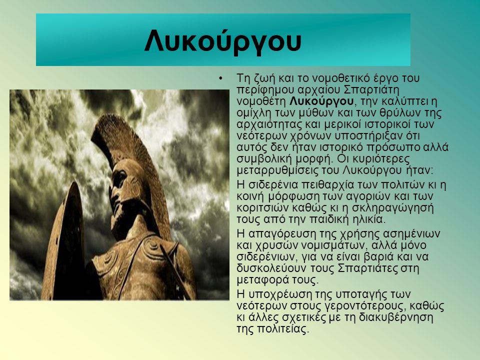 Λυκούργου Τη ζωή και το νομοθετικό έργο του περίφημου αρχαίου Σπαρτιάτη νομοθέτη Λυκούργου, την καλύπτει η ομίχλη των μύθων και των θρύλων της αρχαιότ
