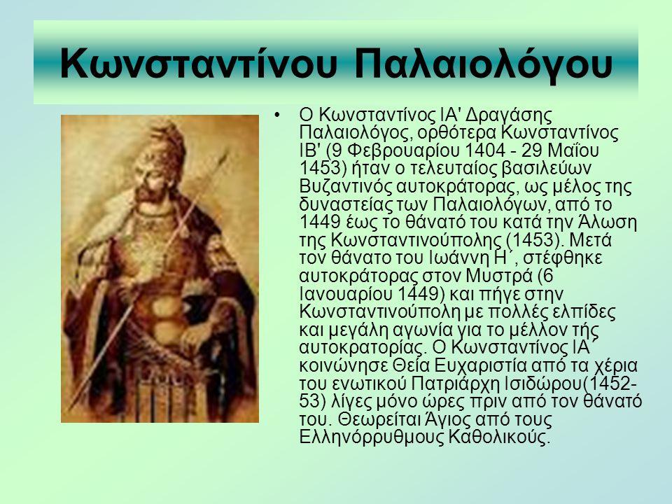 Κωνσταντίνου Παλαιολόγου Ο Κωνσταντίνος ΙΑ' Δραγάσης Παλαιολόγος, ορθότερα Κωνσταντίνος ΙΒ' (9 Φεβρουαρίου 1404 - 29 Μαΐου 1453) ήταν ο τελευταίος βασ