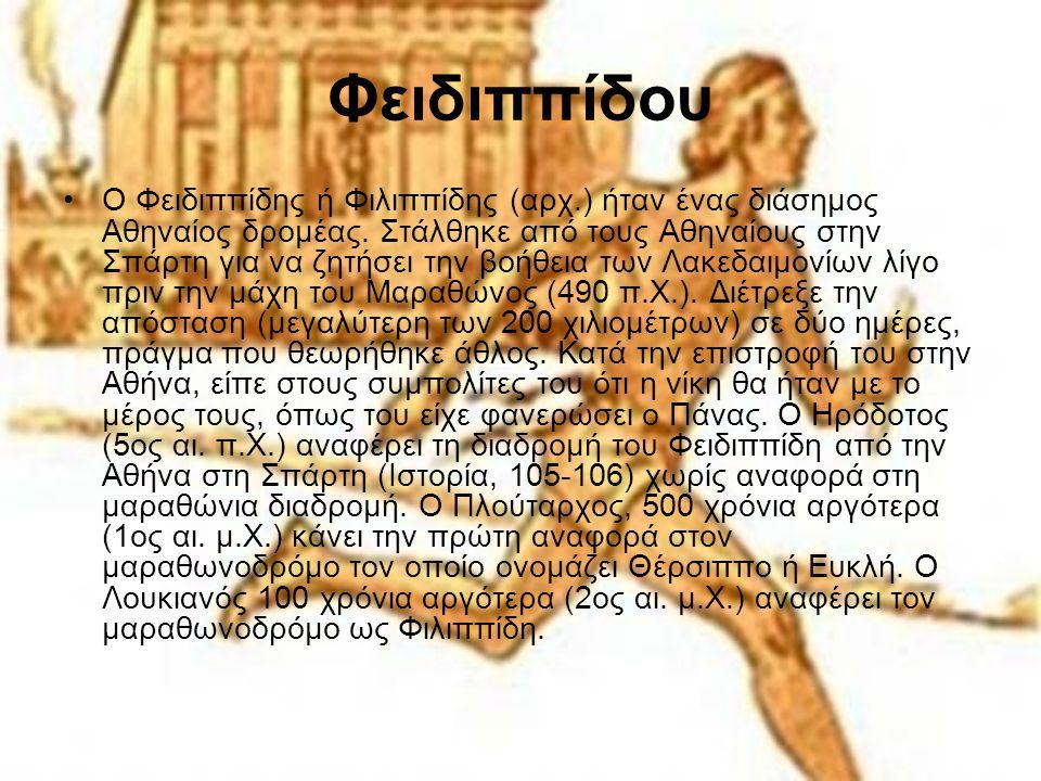 Φειδιππίδου Ο Φειδιππίδης ή Φιλιππίδης (αρχ.) ήταν ένας διάσημος Αθηναίος δρομέας. Στάλθηκε από τους Αθηναίους στην Σπάρτη για να ζητήσει την βοήθεια