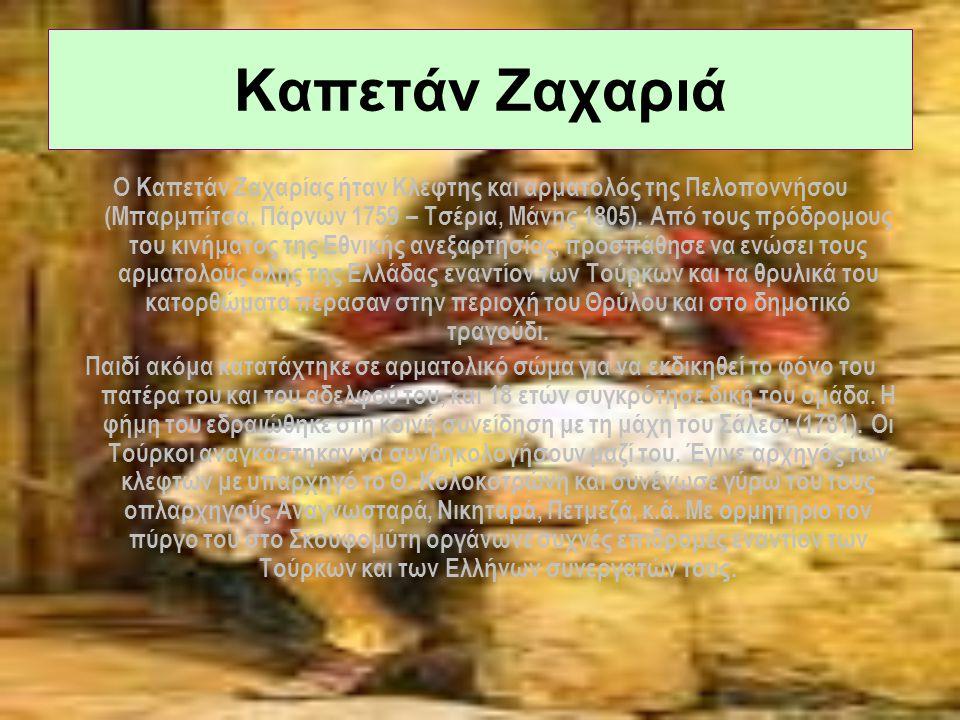 Καπετάν Ζαχαριά Ο Καπετάν Ζαχαρίας ήταν Κλέφτης και αρματολός της Πελοποννήσου (Μπαρμπίτσα, Πάρνων 1759 – Τσέρια, Μάνης 1805). Από τους πρόδρομους του
