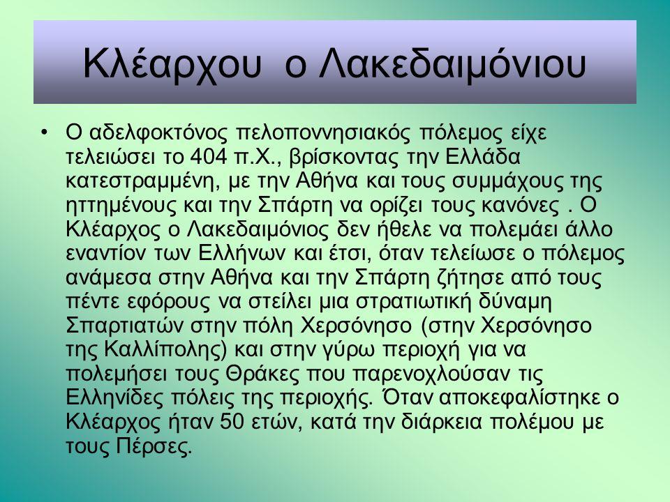 Κλέαρχου ο Λακεδαιμόνιου Ο αδελφοκτόνος πελοποννησιακός πόλεμος είχε τελειώσει το 404 π.Χ., βρίσκοντας την Ελλάδα κατεστραμμένη, με την Αθήνα και τους