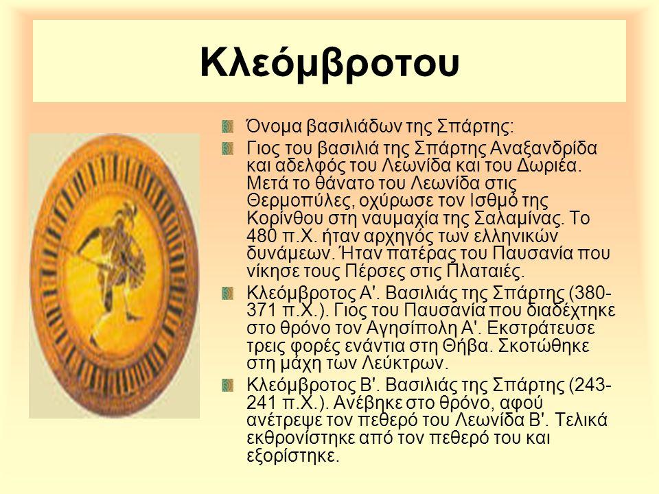 Κλεόμβροτου Όνομα βασιλιάδων της Σπάρτης: Γιος του βασιλιά της Σπάρτης Αναξανδρίδα και αδελφός του Λεωνίδα και του Δωριέα. Μετά το θάνατο του Λεωνίδα