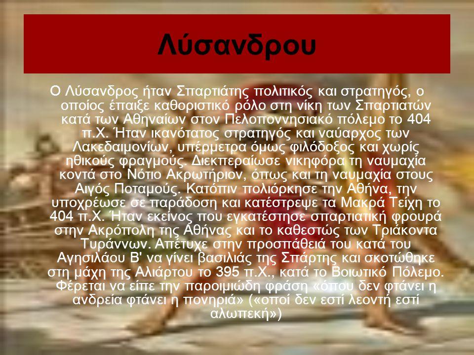 Λύσανδρου Ο Λύσανδρος ήταν Σπαρτιάτης πολιτικός και στρατηγός, ο οποίος έπαιξε καθοριστικό ρόλο στη νίκη των Σπαρτιατών κατά των Αθηναίων στον Πελοπον