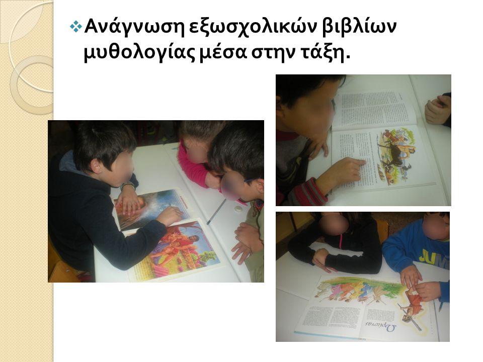  Ανάγνωση εξωσχολικών βιβλίων μυθολογίας μέσα στην τάξη.