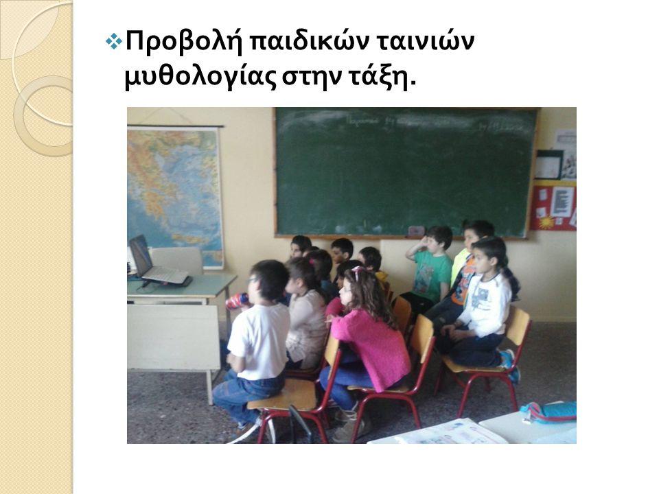  Προβολή παιδικών ταινιών μυθολογίας στην τάξη.