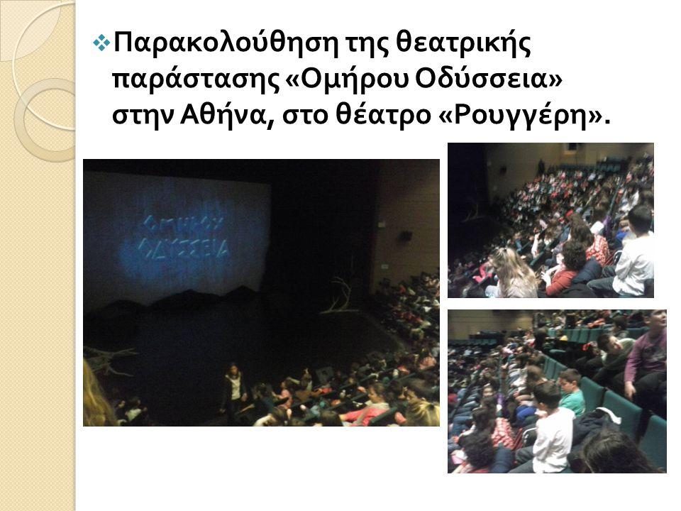  Παρακολούθηση της θεατρικής παράστασης « Ομήρου Οδύσσεια » στην Αθήνα, στο θέατρο « Ρουγγέρη ».