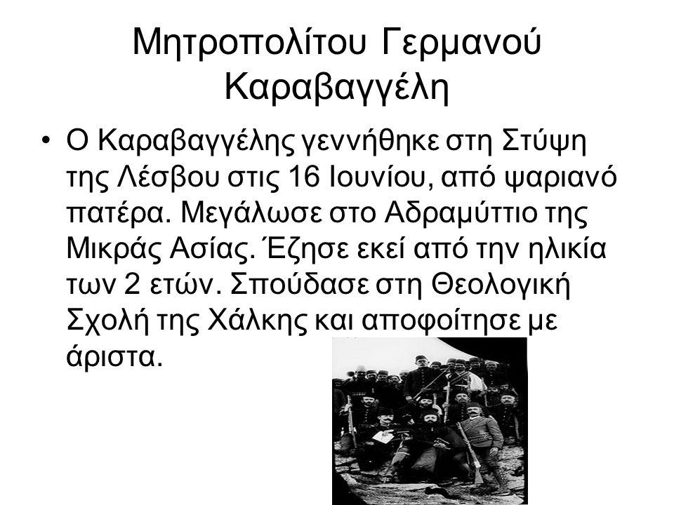 Μητροπολίτου Γερμανού Καραβαγγέλη Ο Καραβαγγέλης γεννήθηκε στη Στύψη της Λέσβου στις 16 Ιουνίου, από ψαριανό πατέρα. Μεγάλωσε στο Αδραμύττιο της Μικρά