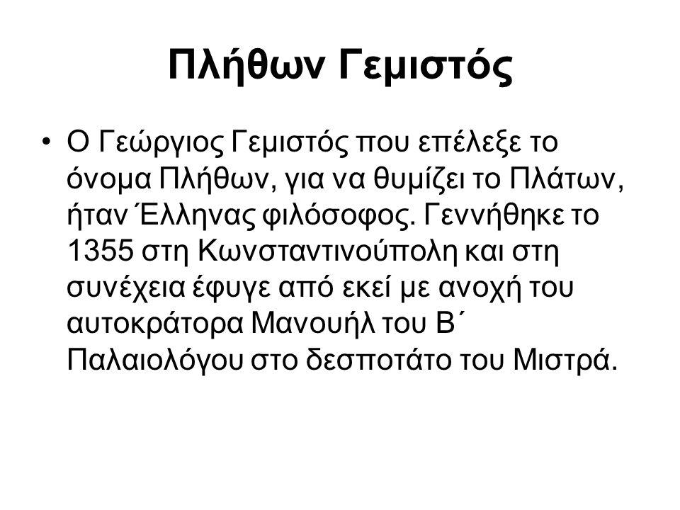 Πλήθων Γεμιστός Ο Γεώργιος Γεμιστός που επέλεξε το όνομα Πλήθων, για να θυμίζει το Πλάτων, ήταν Έλληνας φιλόσοφος. Γεννήθηκε το 1355 στη Κωνσταντινούπ