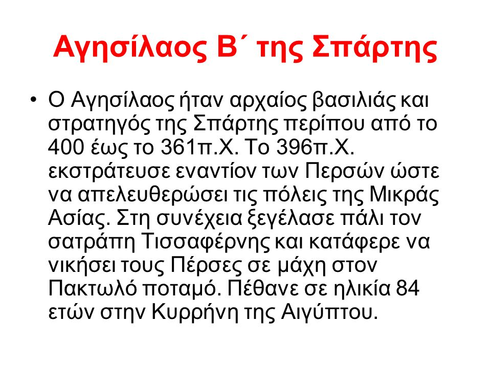 Αγησίλαος Β΄ της Σπάρτης Ο Αγησίλαος ήταν αρχαίος βασιλιάς και στρατηγός της Σπάρτης περίπου από το 400 έως το 361π.Χ. Το 396π.Χ. εκστράτευσε εναντίον