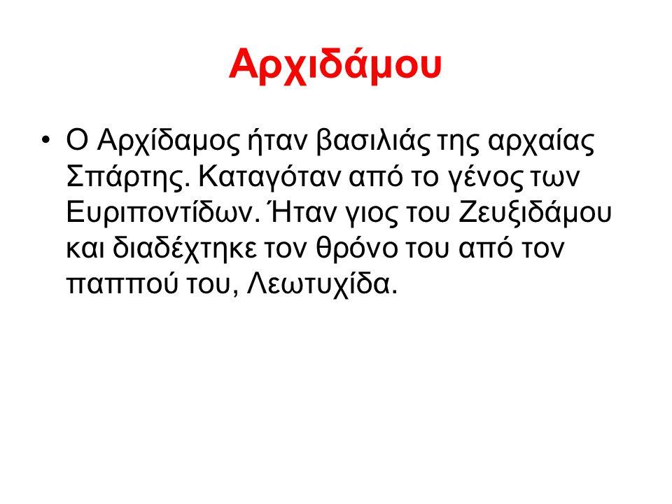 Αρχιδάμου Ο Αρχίδαμος ήταν βασιλιάς της αρχαίας Σπάρτης. Καταγόταν από το γένος των Ευριποντίδων. Ήταν γιος του Ζευξιδάμου και διαδέχτηκε τον θρόνο το