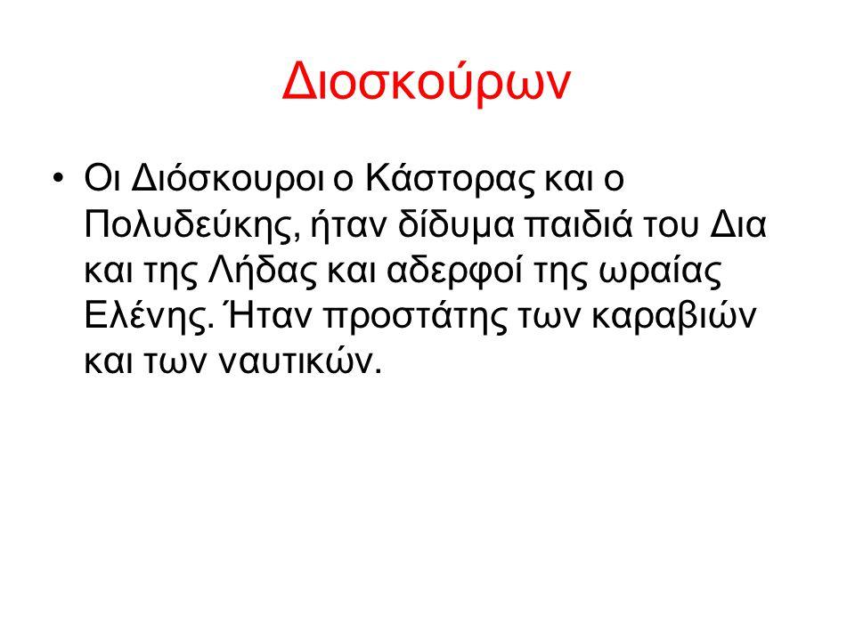 Διοσκούρων Οι Διόσκουροι ο Κάστορας και ο Πολυδεύκης, ήταν δίδυμα παιδιά του Δια και της Λήδας και αδερφοί της ωραίας Ελένης. Ήταν προστάτης των καραβ