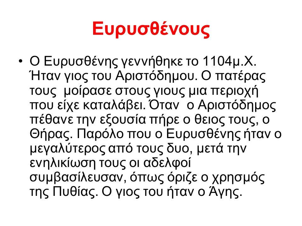 Ευρυσθένους Ο Ευρυσθένης γεννήθηκε το 1104μ.Χ. Ήταν γιος του Αριστόδημου. Ο πατέρας τους μοίρασε στους γιους μια περιοχή που είχε καταλάβει. Όταν ο Αρ