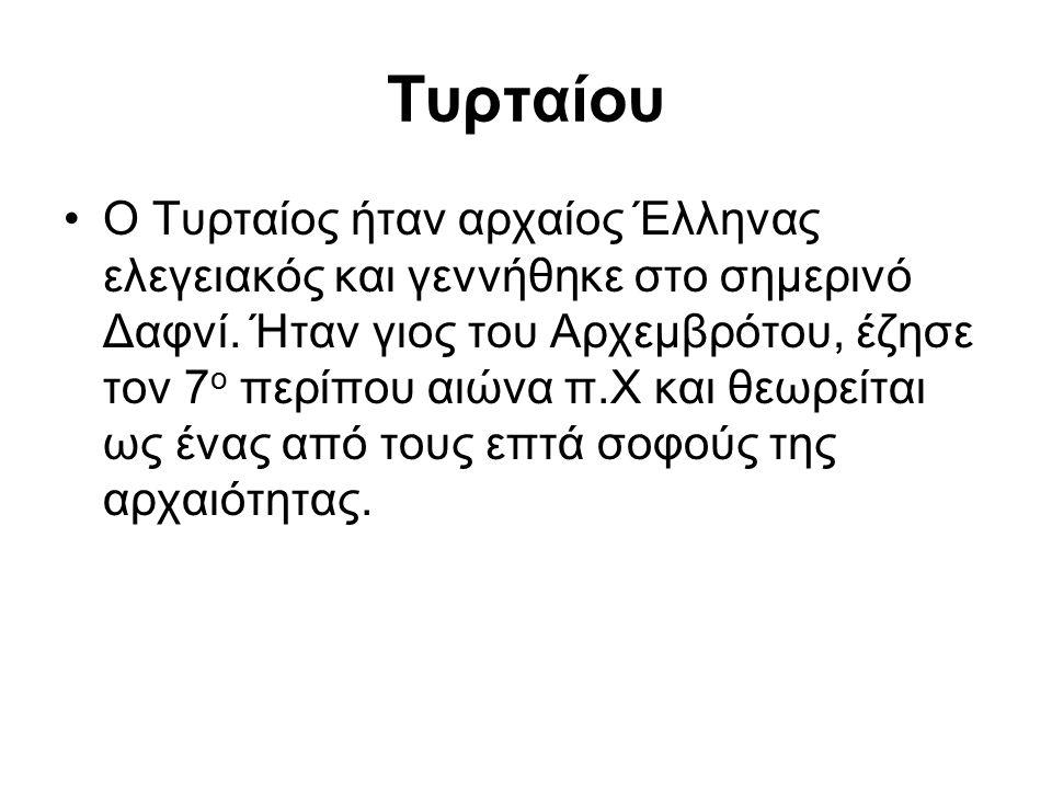 Τυρταίου Ο Τυρταίος ήταν αρχαίος Έλληνας ελεγειακός και γεννήθηκε στο σημερινό Δαφνί. Ήταν γιος του Αρχεμβρότου, έζησε τον 7 ο περίπου αιώνα π.Χ και θ