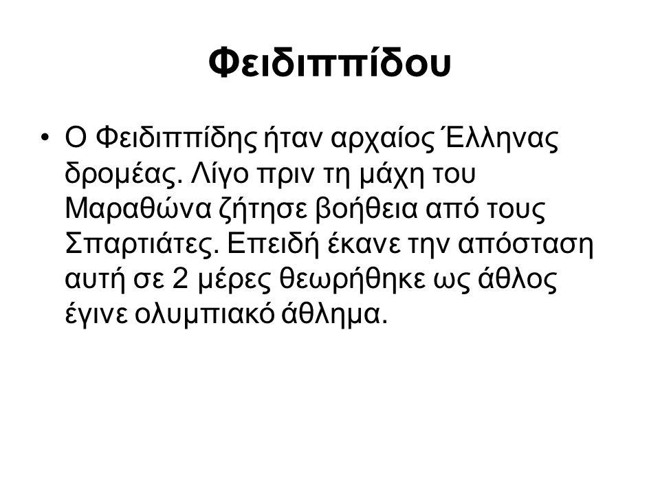 Φειδιππίδου Ο Φειδιππίδης ήταν αρχαίος Έλληνας δρομέας. Λίγο πριν τη μάχη του Μαραθώνα ζήτησε βοήθεια από τους Σπαρτιάτες. Επειδή έκανε την απόσταση α