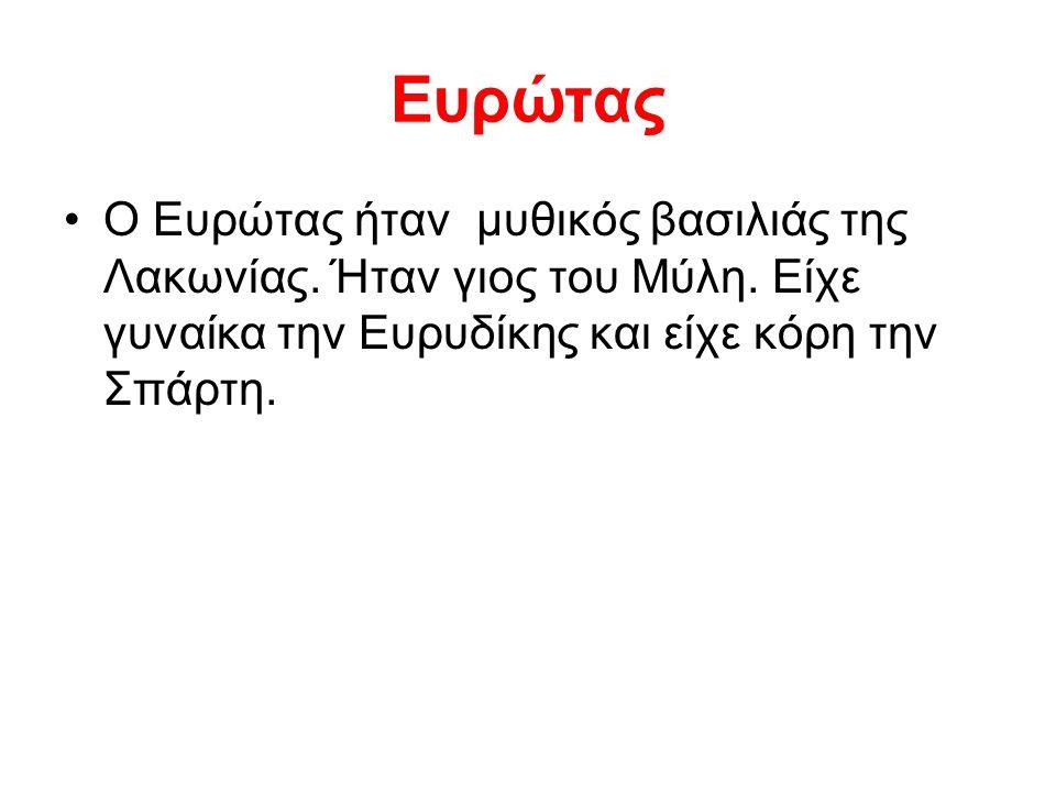 Ευρώτας Ο Ευρώτας ήταν μυθικός βασιλιάς της Λακωνίας. Ήταν γιος του Μύλη. Είχε γυναίκα την Ευρυδίκης και είχε κόρη την Σπάρτη.