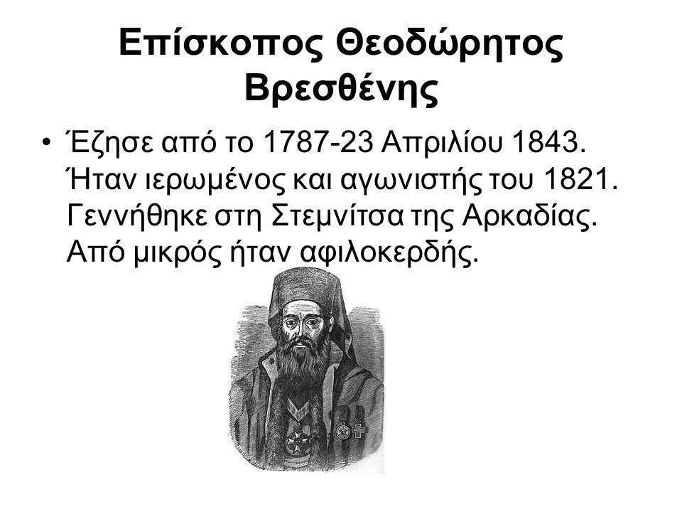Επίσκοπος Θεοδώρητος Βρεσθένης Έζησε από το 1787-23 Απριλίου 1843. Ήταν ιερωμένος και αγωνιστής του 1821. Γεννήθηκε στη Στεμνίτσα της Αρκαδίας. Από μι