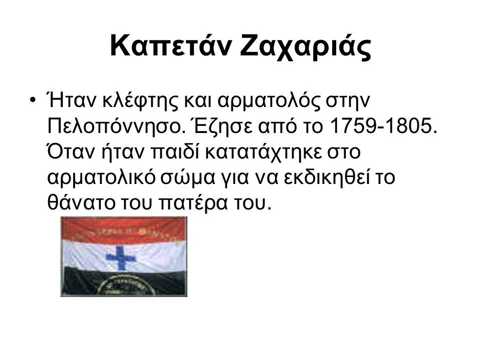 Καπετάν Ζαχαριάς Ήταν κλέφτης και αρματολός στην Πελοπόννησο. Έζησε από το 1759-1805. Όταν ήταν παιδί κατατάχτηκε στο αρματολικό σώμα για να εκδικηθεί
