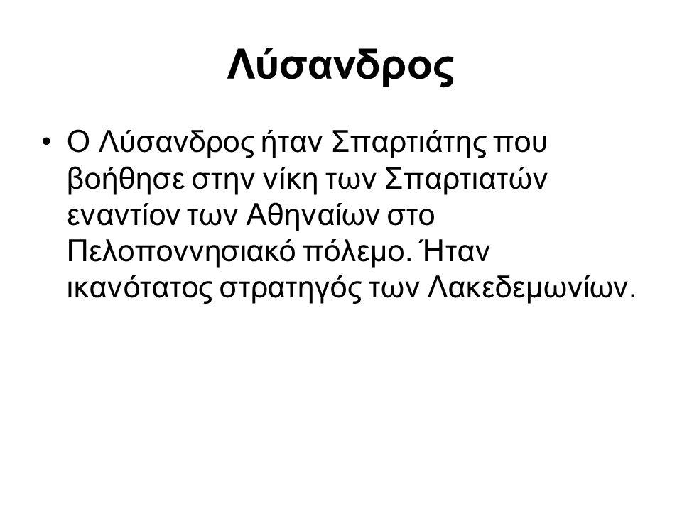 Λύσανδρος Ο Λύσανδρος ήταν Σπαρτιάτης που βοήθησε στην νίκη των Σπαρτιατών εναντίον των Αθηναίων στο Πελοποννησιακό πόλεμο. Ήταν ικανότατος στρατηγός