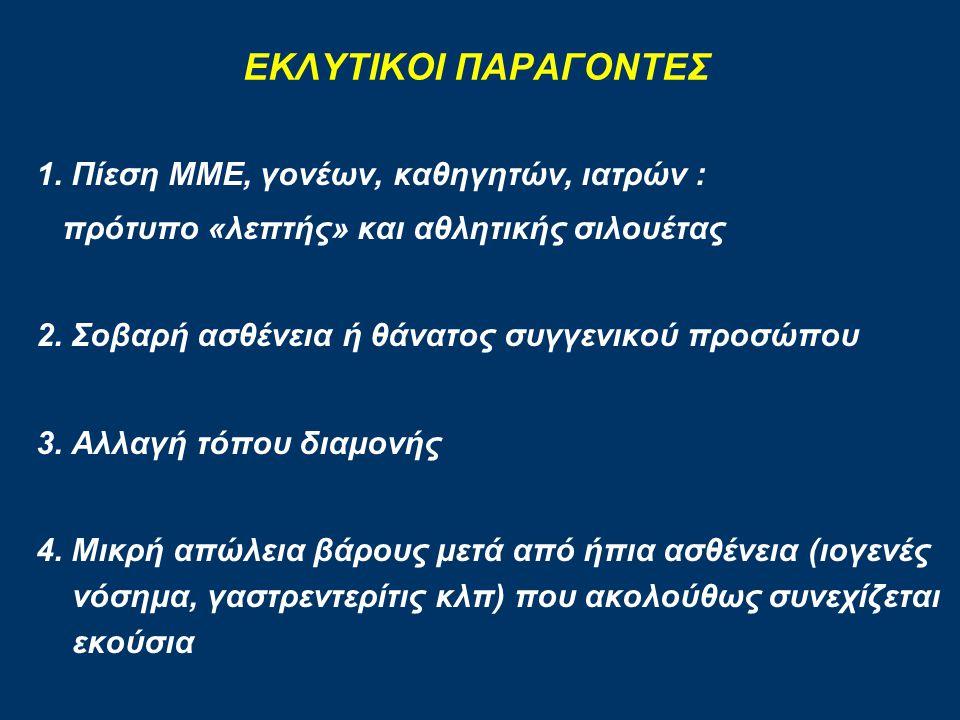 ΕΚΛΥΤΙΚΟΙ ΠΑΡΑΓΟΝΤΕΣ 1.