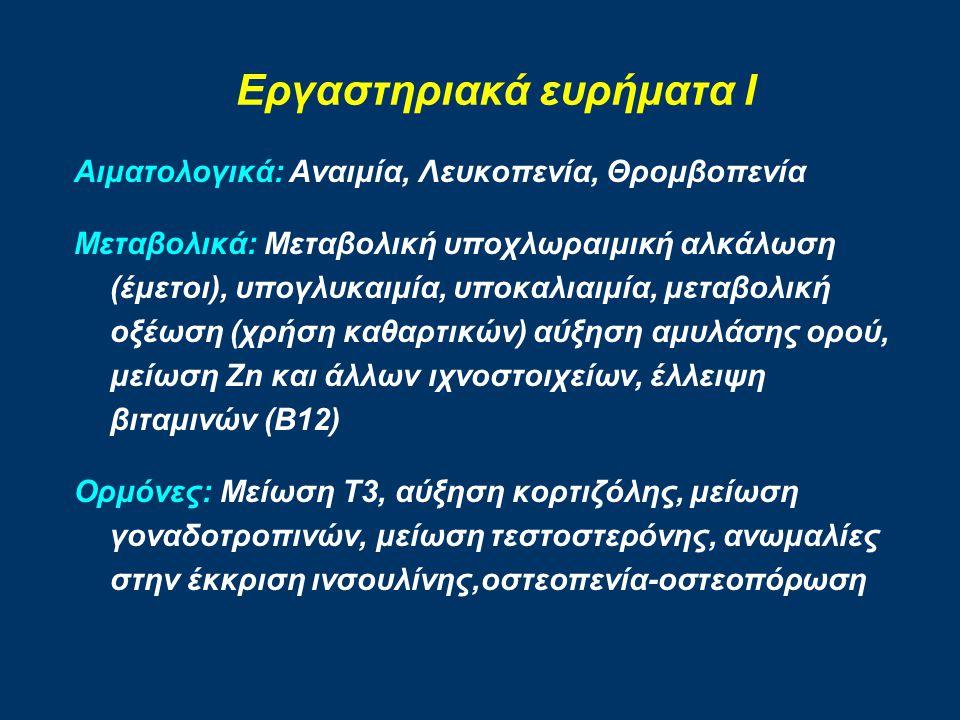 Εργαστηριακά ευρήματα Ι Αιματολογικά: Αναιμία, Λευκοπενία, Θρομβοπενία Μεταβολικά: Μεταβολική υποχλωραιμική αλκάλωση (έμετοι), υπογλυκαιμία, υποκαλιαιμία, μεταβολική οξέωση (χρήση καθαρτικών) αύξηση αμυλάσης ορού, μείωση Ζn και άλλων ιχνοστοιχείων, έλλειψη βιταμινών (Β12) Ορμόνες: Μείωση Τ3, αύξηση κορτιζόλης, μείωση γοναδοτροπινών, μείωση τεστοστερόνης, ανωμαλίες στην έκκριση ινσουλίνης,οστεοπενία-οστεοπόρωση