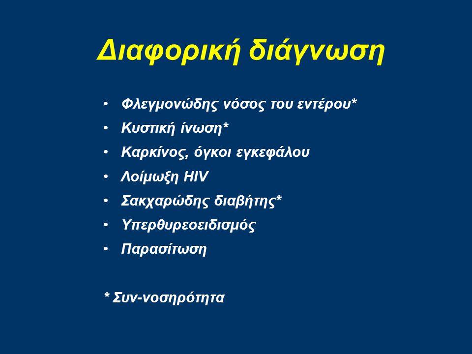 Διαφορική διάγνωση Φλεγμονώδης νόσος του εντέρου* Κυστική ίνωση* Καρκίνος, όγκοι εγκεφάλου Λοίμωξη HIV Σακχαρώδης διαβήτης* Υπερθυρεοειδισμός Παρασίτωση * Συν-νοσηρότητα