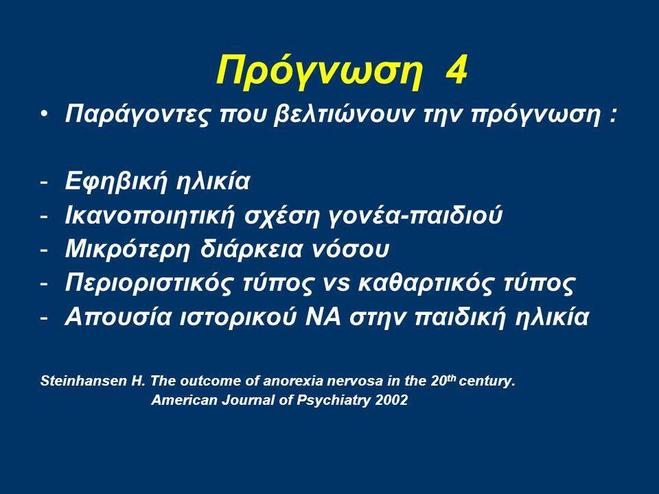 Πρόγνωση 4 Παράγοντες που βελτιώνουν την πρόγνωση : -Εφηβική ηλικία -Ικανοποιητική σχέση γονέα-παιδιού -Μικρότερη διάρκεια νόσου -Περιοριστικός τύπος vs καθαρτικός τύπος -Απουσία ιστορικού ΝΑ στην παιδική ηλικία Steinhansen H.