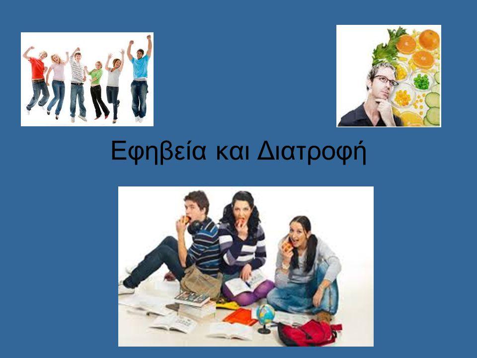 > J.J.ROUSSEAU Η εφηβεία είναι το πέρασμα από την παιδική ηλικία στην ενήλικη ζωή.