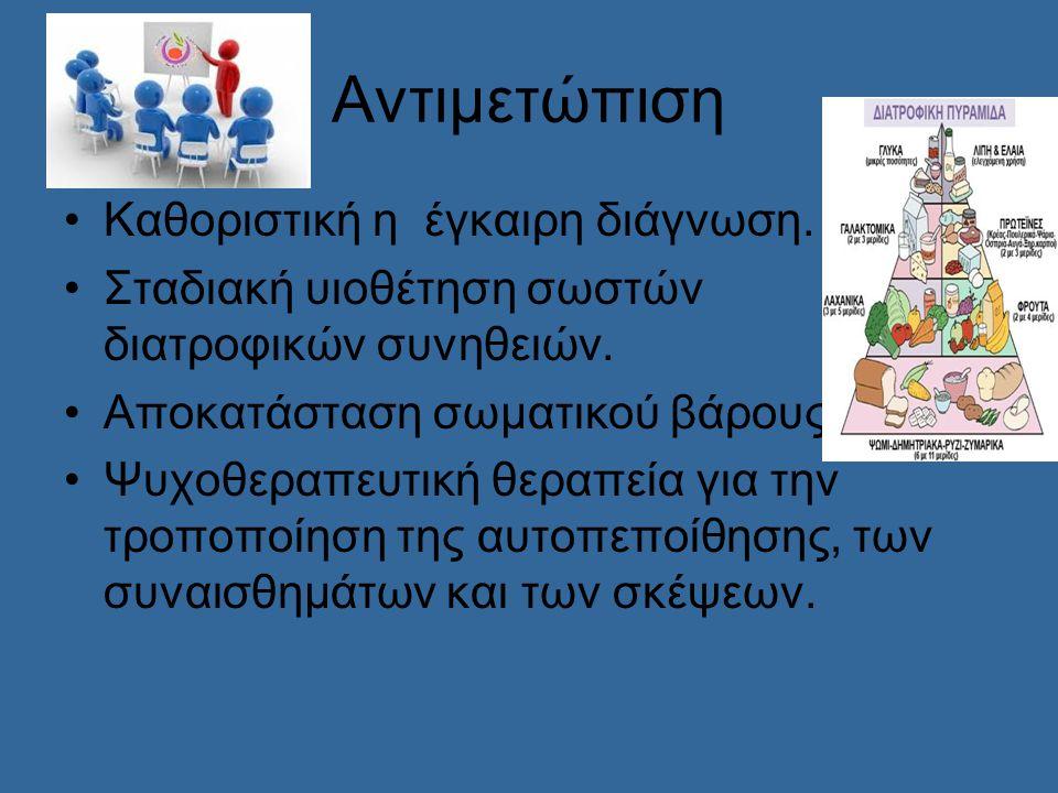 Αντιμετώπιση Καθοριστική η έγκαιρη διάγνωση.Σταδιακή υιοθέτηση σωστών διατροφικών συνηθειών.