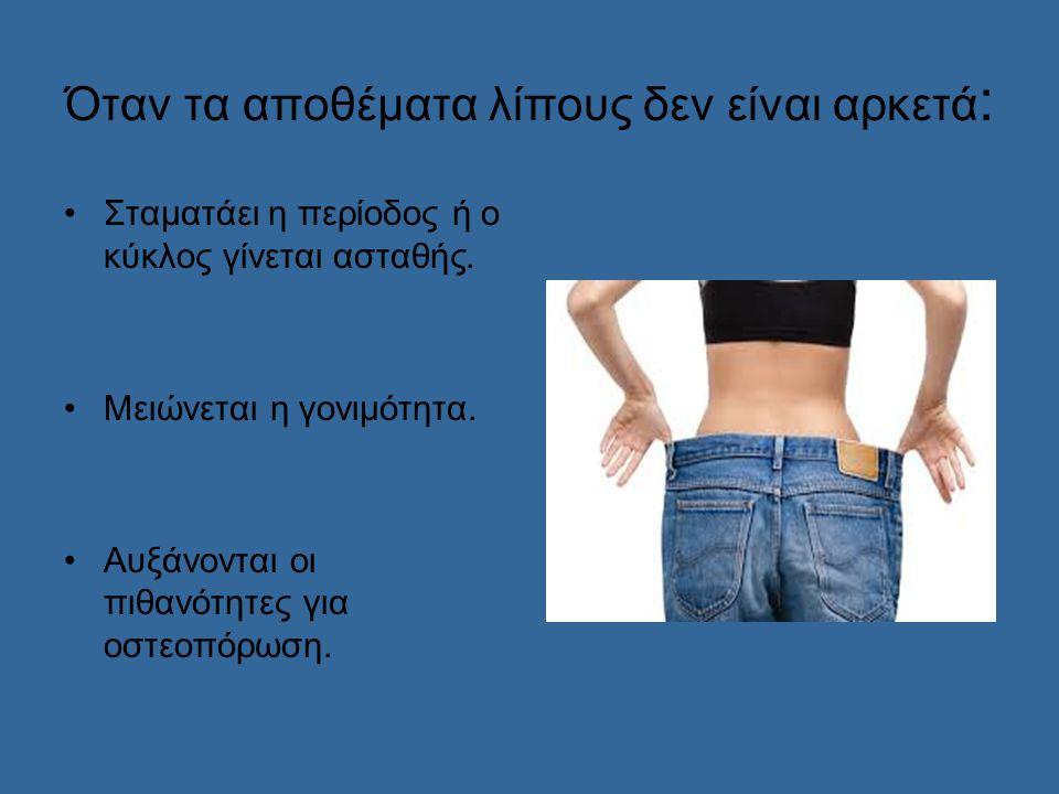 Παράγοντες που συμβάλλουν στις διατροφικές διαταραχές