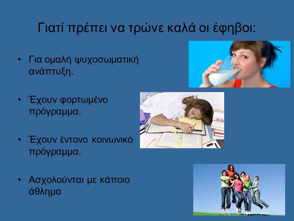  Οικογένεια Γονίδια Γονείς με ιδιαίτερα διατροφικά θέματα Έλλειψη επικοινωνίας με τους γονείς Κακοποίηση, αμέλεια ή εγκατάλειψη στην παιδική ηλικία Υπερπροστασία