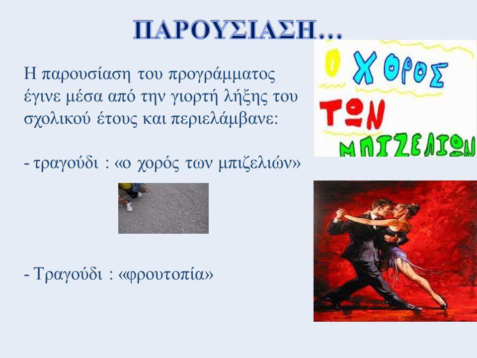 Η παρουσίαση του προγράμματος έγινε μέσα από την γιορτή λήξης του σχολικού έτους και περιελάμβανε: -τραγούδι : «ο χορός των μπιζελιών» -Τραγούδι : «φρουτοπία»