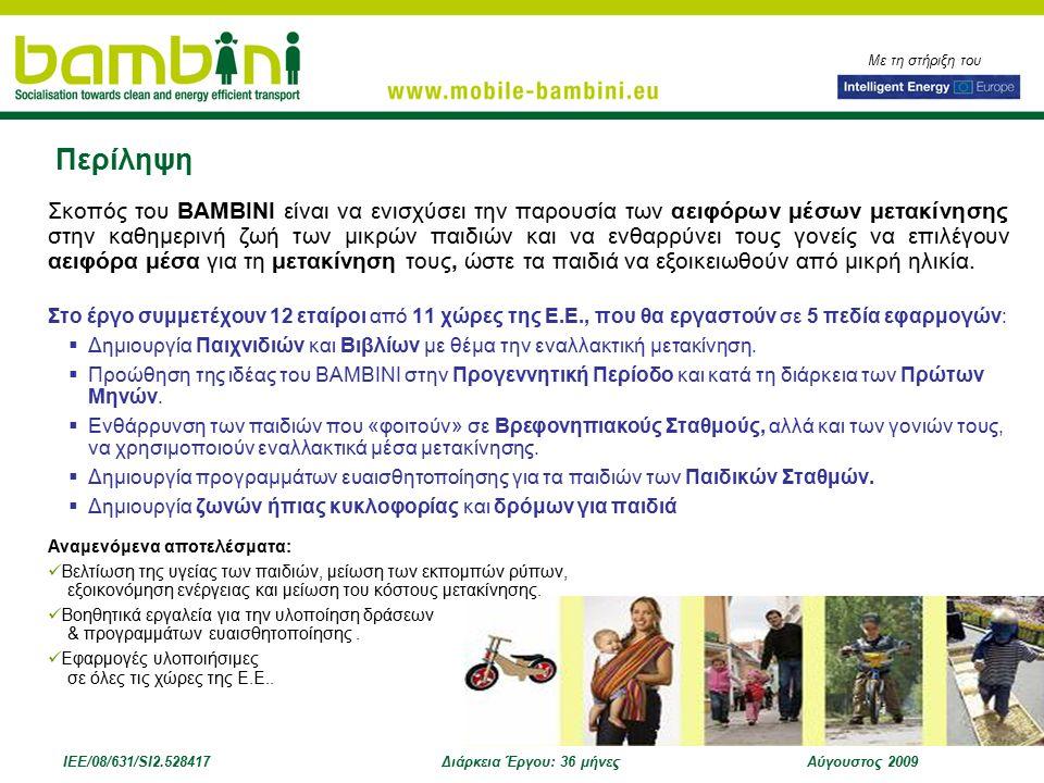 Με τη στήριξη του IEE/08/631/SI2.528417Διάρκεια Έργου: 36 μήνεςΑύγουστος 2009 Σκοπός του ΒΑΜΒΙΝΙ είναι να ενισχύσει την παρουσία των αειφόρων μέσων μετακίνησης στην καθημερινή ζωή των μικρών παιδιών και να ενθαρρύνει τους γονείς να επιλέγουν αειφόρα μέσα για τη μετακίνηση τους, ώστε τα παιδιά να εξοικειωθούν από μικρή ηλικία.
