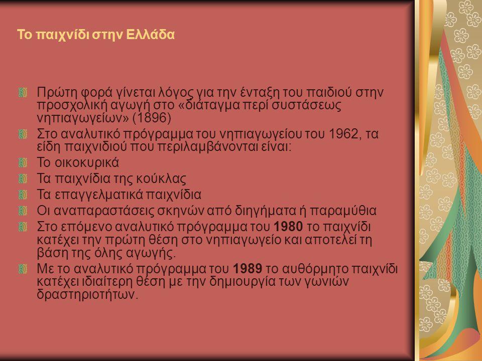 Το παιχνίδι στην Ελλάδα Πρώτη φορά γίνεται λόγος για την ένταξη του παιδιού στην προσχολική αγωγή στο «διάταγμα περί συστάσεως νηπιαγωγείων» (1896) Στ