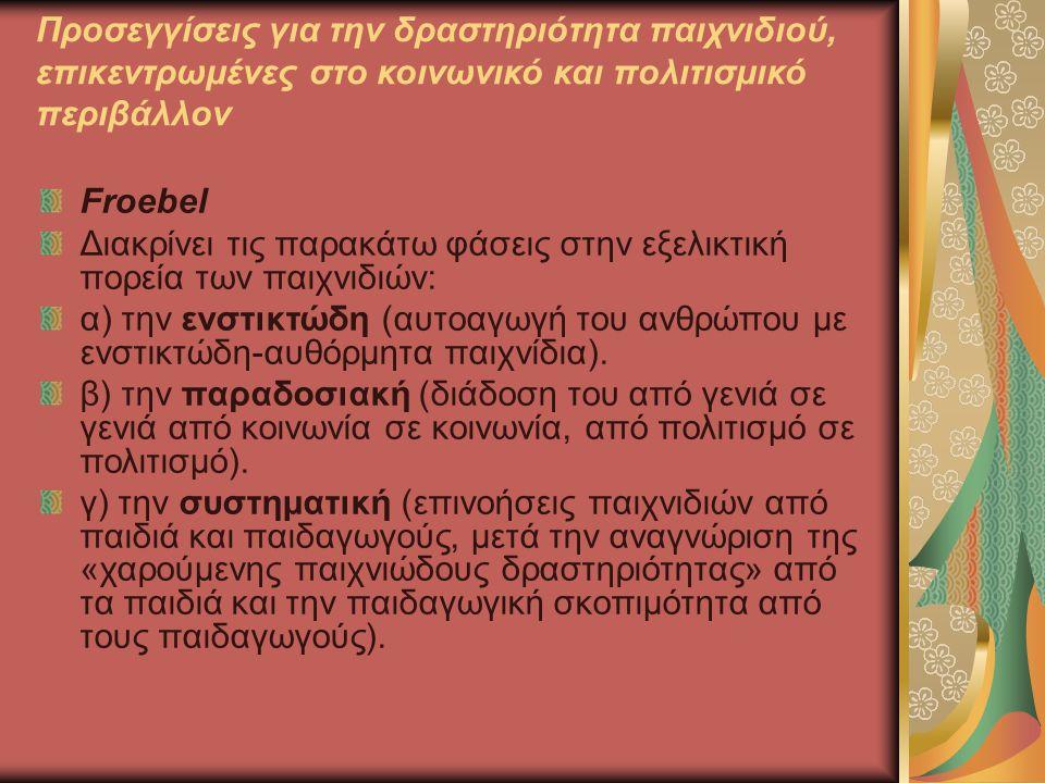Κατά τον Vygotsky, το παιχνίδι αποτελεί για το παιδί έναν παράγοντα στη διαδικασία ανάπτυξής του.