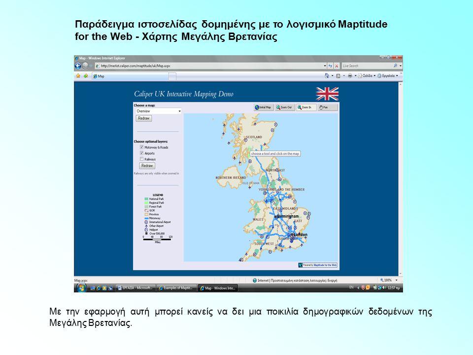 3) Maptitude for the Web (Caliper) Το Maptitude for the Web έχει όλα τα εργαλεία που είναι αναγκαία για τη δημιουργία χαρτών.