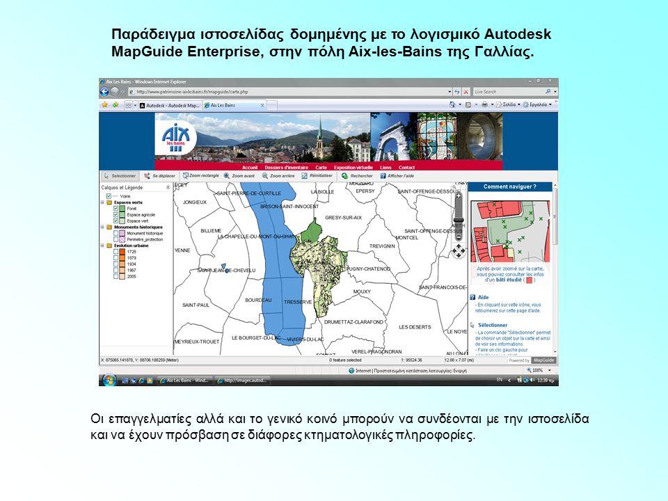 Το λογισμικό Autodesk MapGuide Enterprise μοιράζει γεωχωρικά και σχεδιαστικά δεδομένα προς τους οργανισμούς και πέρα από αυτούς καθώς και, επιτρέπει την ενοποίηση και διασπορά χωρικών πληροφοριών.